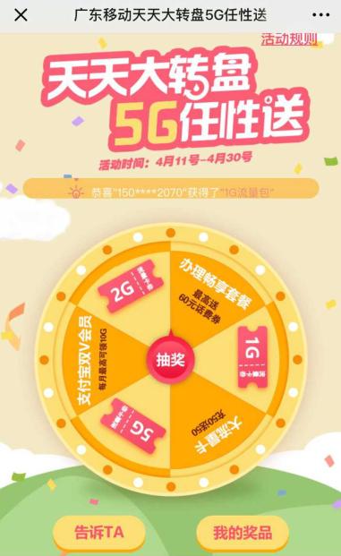 广东移动天天大转盘5G流量任性送