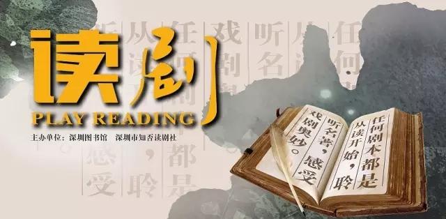 【深图艺苑】读剧——《戊戌变法》
