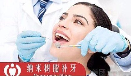 蛀牙烂牙看这里——免费进口树脂补牙限量抢购中