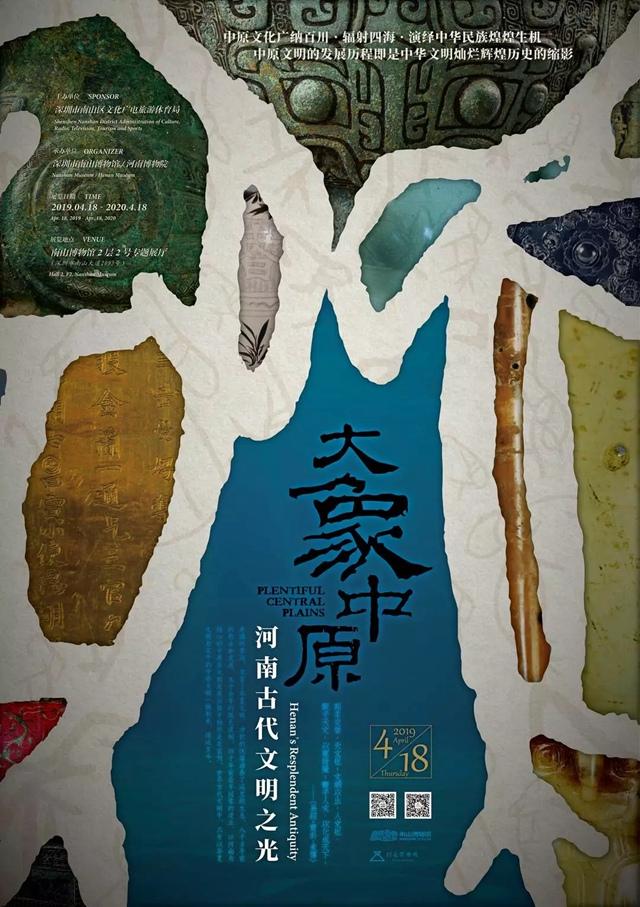 【南山博物馆】大象中原——河南古代文明之光