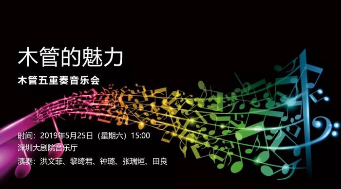 【艺术大观】木管的魅力——木管五重奏音乐会