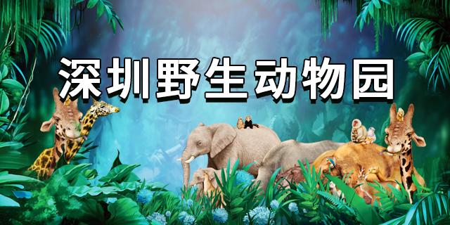 端午爆款来袭!仅需388元即可抢购深圳野生动物园年卡,全年无限次入园!(大小同价)