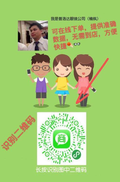 【普洛达】免费为6至18岁青少年儿童筛查眼视力,成人套餐限时优惠仅99元/付!