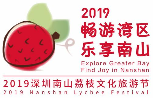 2019深圳南山荔枝文化旅游节正式启幕!