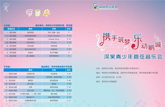 深吴青少年管弦音乐会开始免费订票啦!