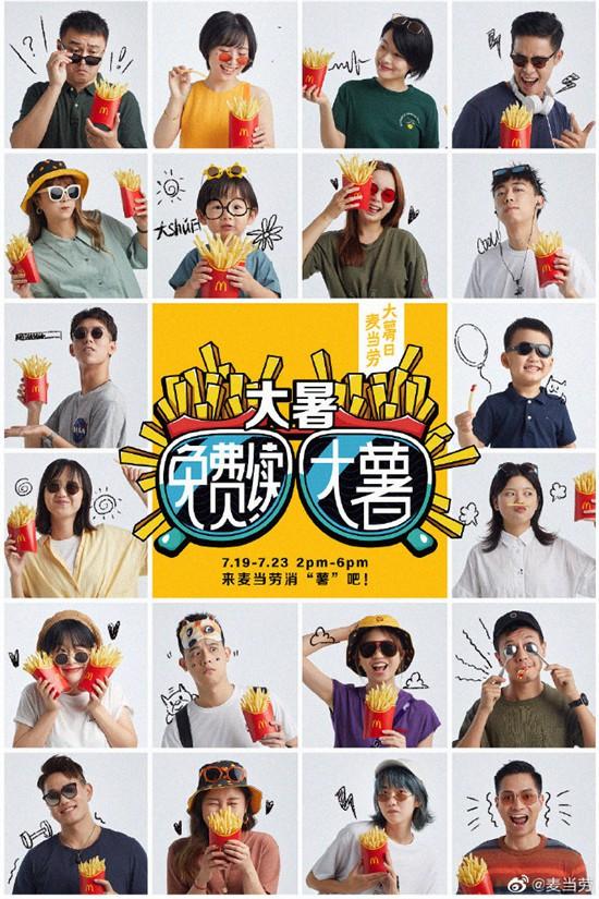 【麦当劳】大暑免费续大薯!