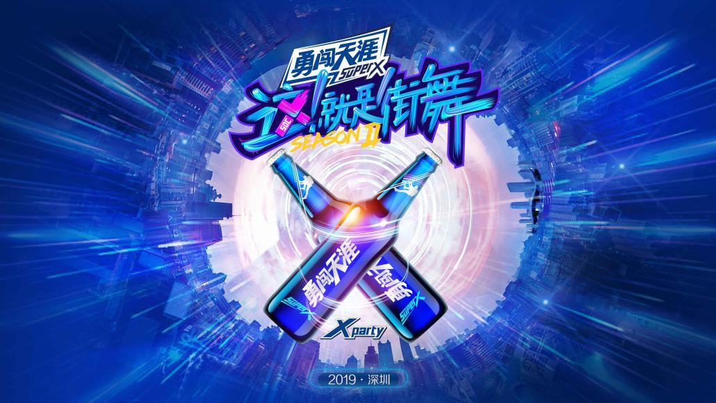 Xparty炫酷开启,勇闯天涯superX深圳海上世界等你开燥!