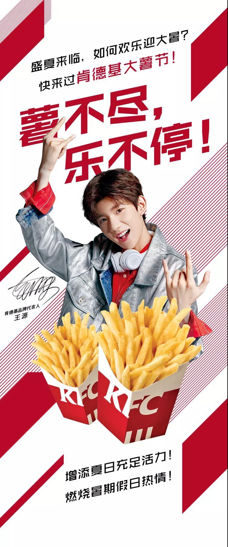 【肯德基】大薯买一送一,限时2天!