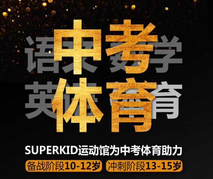"""深圳中考体育已正式列为""""四大金刚""""队列,你都知道哪些?"""