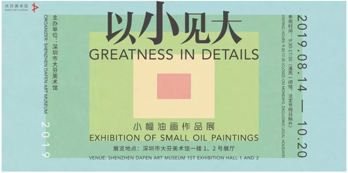 8月,到大芬美术馆来一场与艺术的邂逅