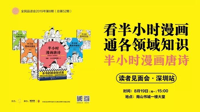 8.19 【南山书城】陈磊畅销书《半小时漫画唐诗》读者见面会