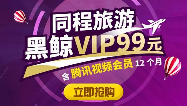 【腾讯年卡】99元抢原价399元同程旅游黑鲸卡+腾讯vip12个月