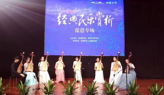 【深图艺苑】中国民乐之王——琵琶专场演奏赏析会