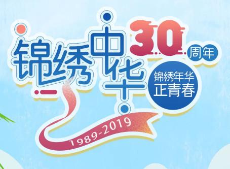 锦绣中华30周年系列优惠来袭!1989年出生的免费,11月份出生的免费,所有深圳市民半价