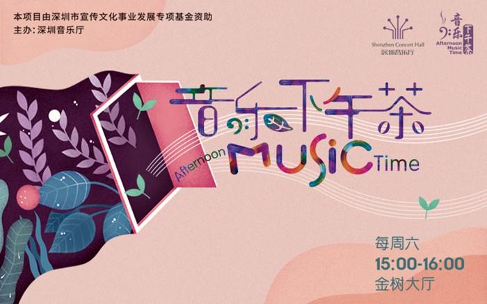 【音乐下午茶】仙乐飘飘,来深圳音乐厅聆听竖琴的空灵之美!