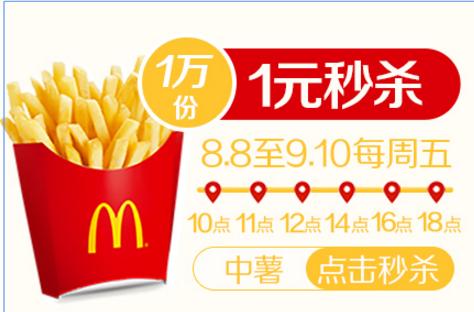 【麦当劳】 1元秒杀薯条(中)1份 单次券-每个id限秒一份