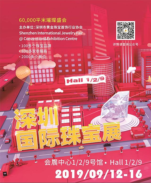 9.12 【免费领票】2019年深圳国际珠宝展即将璀璨来临