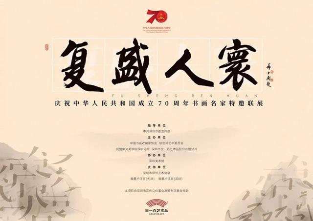 【深圳美术馆】复盛人寰·庆祝中华人民共和国成立70周年书画名家特邀联展