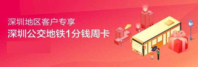 深圳公交地铁1分钱周卡免费领