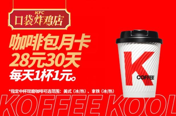 【肯德基】限量发售!28元咖啡包月卡,30天每天1元1杯咖啡!