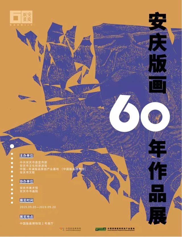 【中国版画博物馆】一眼看尽安庆版画60年!
