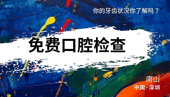 【中秋活动】牙齿免费口腔检查,iTero矫正动画限量体验!