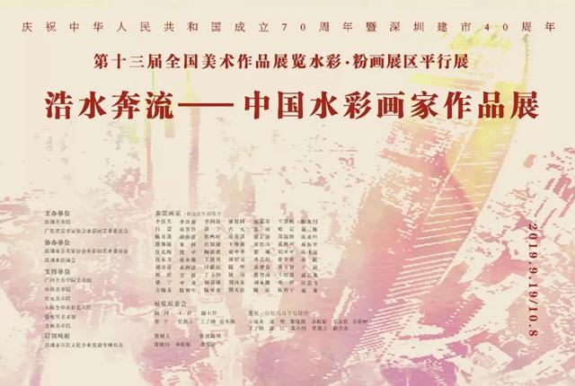 【深圳美术馆】浩水奔流——中国水彩画家作品展