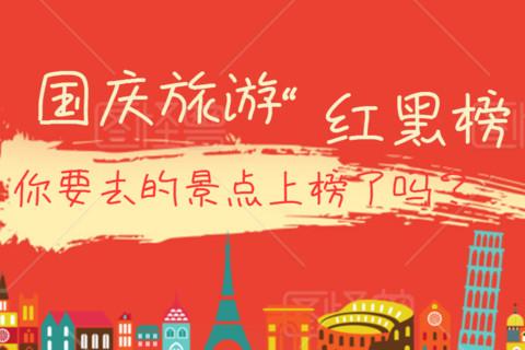 【国庆假期】一天游/两天游/国内游/高铁游/深度游/出境游活动汇总