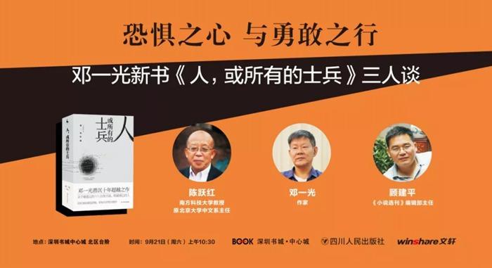 【新书签售】本周六,邓一光与张国刚两位文学大咖与你相约中心书城