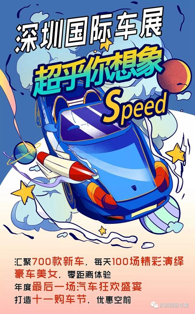 2019(第十一届)深圳国际车展进入倒计时!