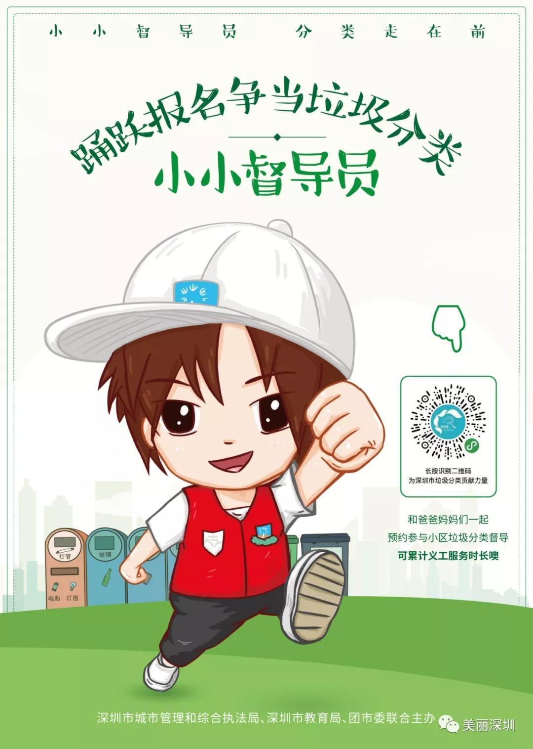 深圳垃圾分类小督导员志愿行动启动啦, 将纳入学校综合素质考核