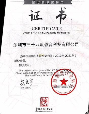 中国演出行业协会第七届单位会员
