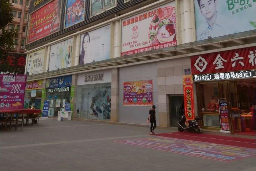 观澜首信购物广场
