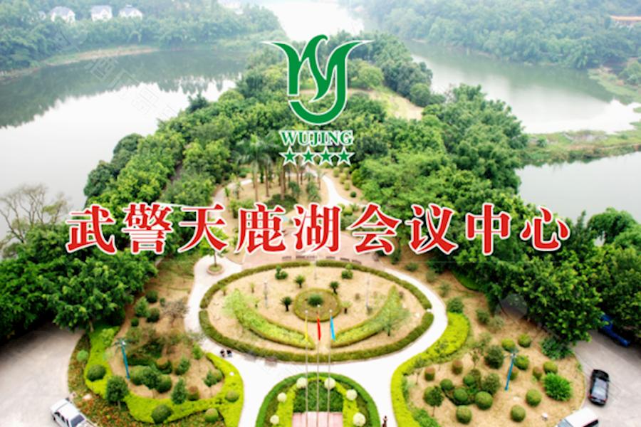 广州天鹿湖会议中心