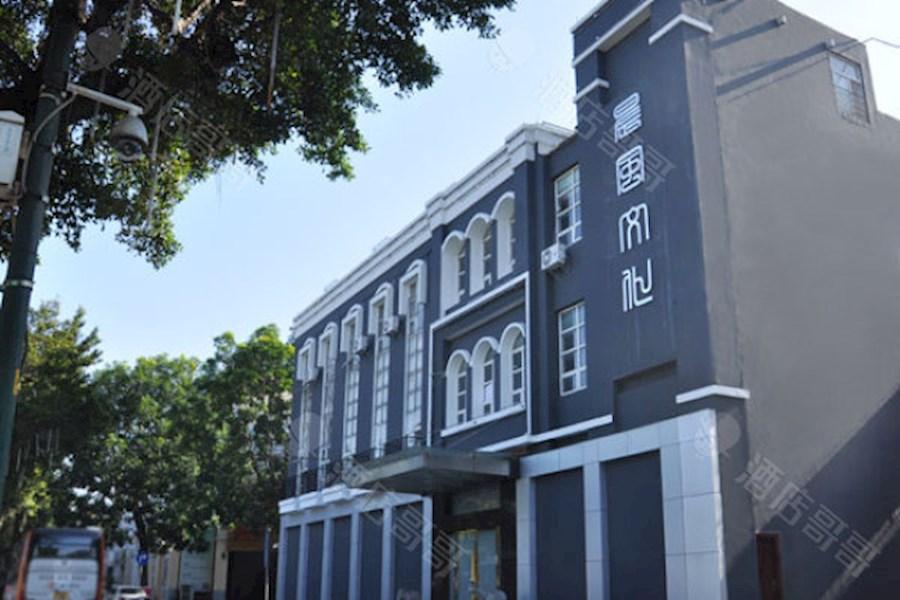 广州晨风文化会议中心