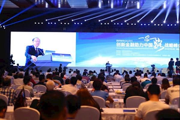 义乌9月20日会议直播