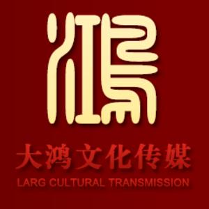 东莞市大鸿文化传播有限公司