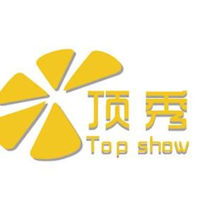 深圳市顶秀白小姐论坛策划有限公司