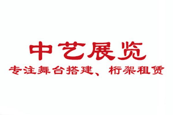 深圳市中艺展览有限公司