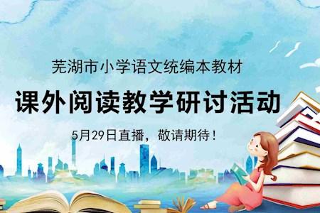 全国课外阅读教学研讨活动直播|星米文化承办一米阅读清远及芜湖中小学语文课外阅读教学研讨活动直播