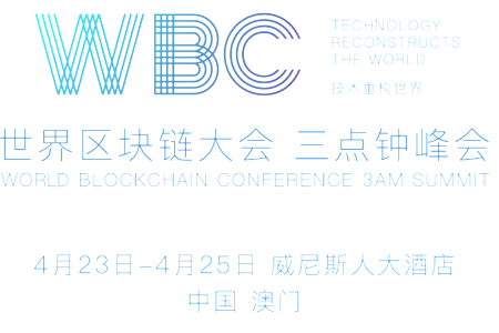 W.B,C世界区块链大会三点钟