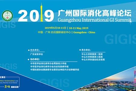 直播回顾:2019广州国际消化高峰论坛