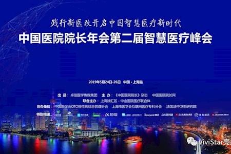 中国医院院长年会第二届智慧医疗峰会现场直播精彩回顾
