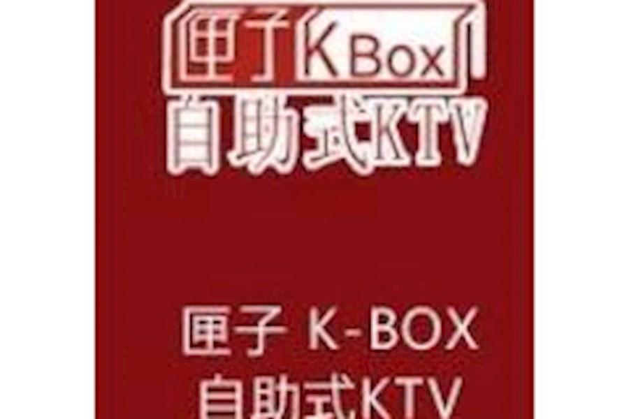 匣子KBOX 南山店