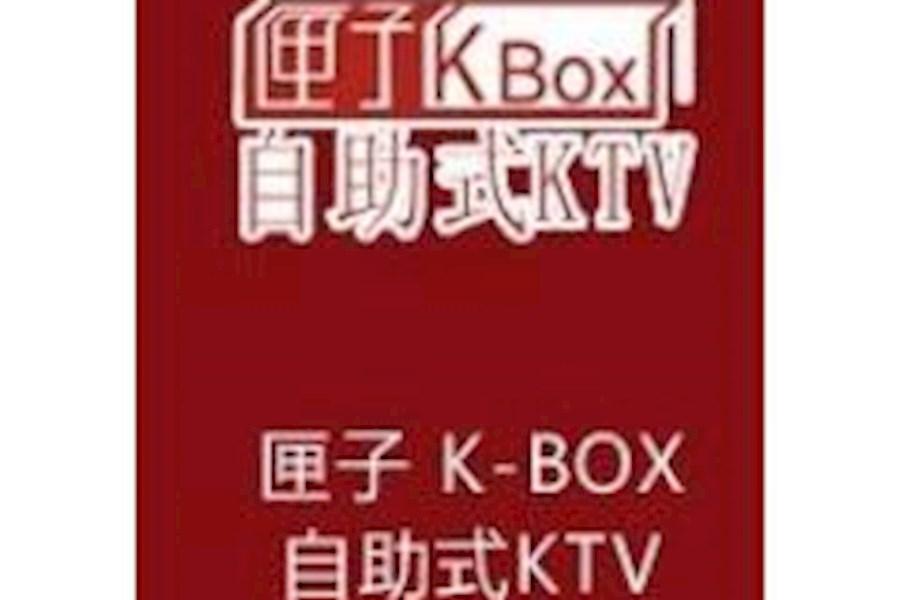 匣子KBOX 金百利店