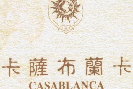 卡萨布兰卡西餐酒吧