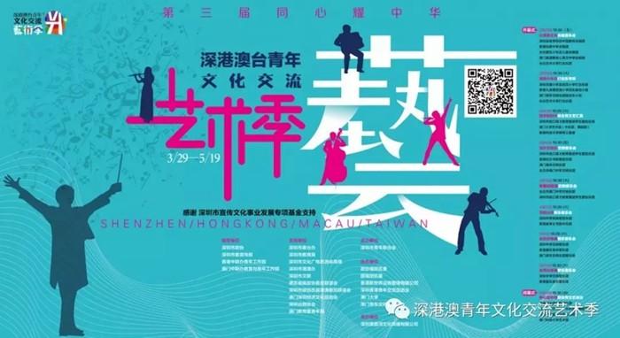 【免费抢票】深港澳台艺术才俊聚鹏城,600张免费门票齐赏中外音乐盛典!