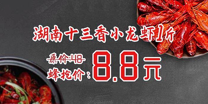 【十店通用】8块8就能撸一斤小龙虾!点燃你味蕾的湘菜馆!