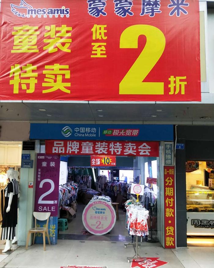 【童装特卖】南山西丽北路蒙蒙摩米折扣店2折起!低至10元!