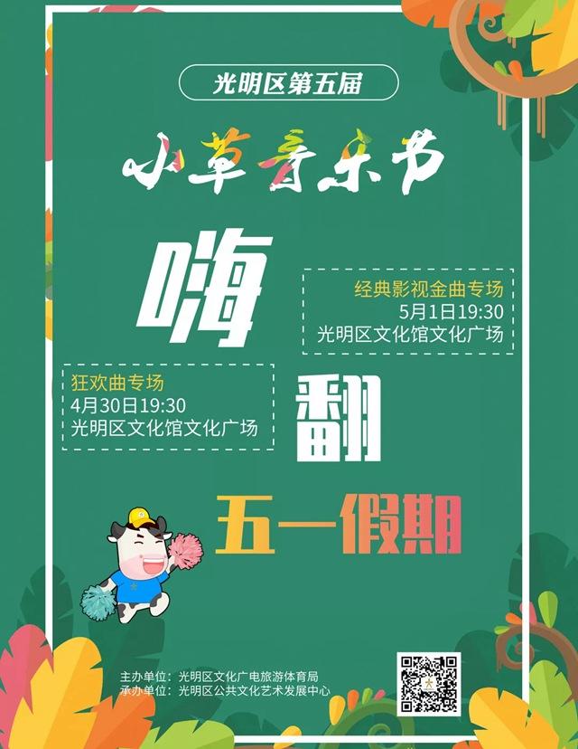 """精彩剧透抢先看,光明区第五届""""小草音乐节""""燃爆你的五一假期!"""